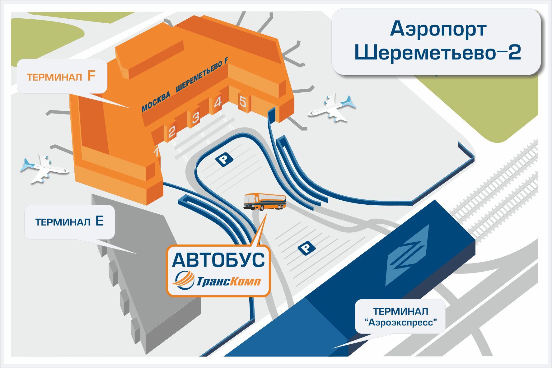 Схема подъезда к терминалу е аэропорта шереметьево