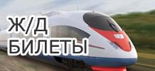 Купить железнодорожные билеты